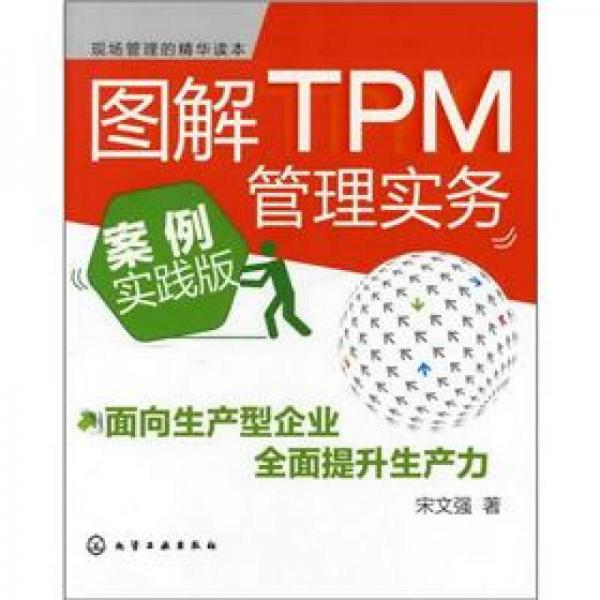 图解TPM管理实务(案例实践版)