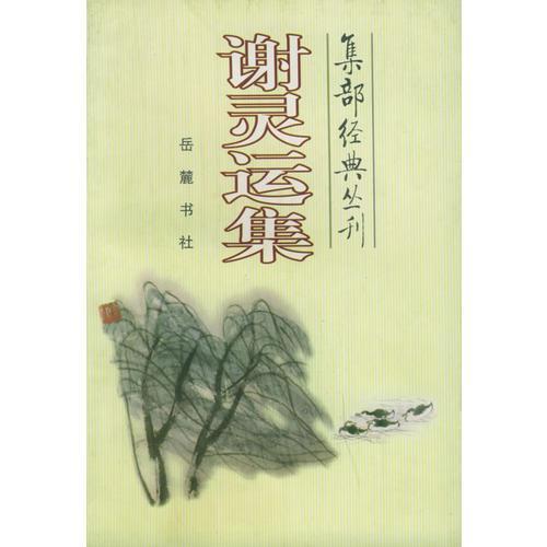 谢灵运集/集部经典丛刊