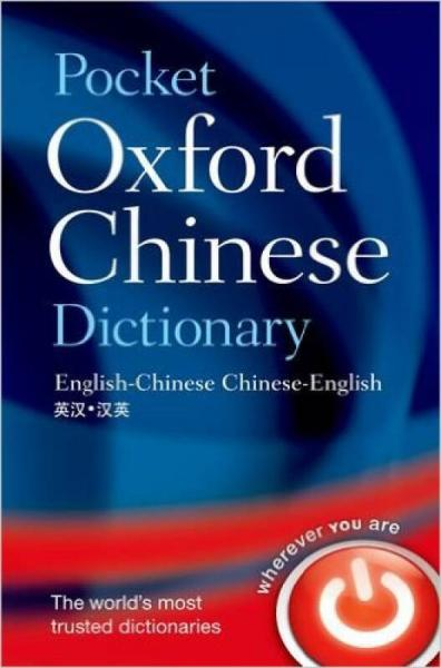 Pocket Oxford Chinese Dictionary: English-Chines