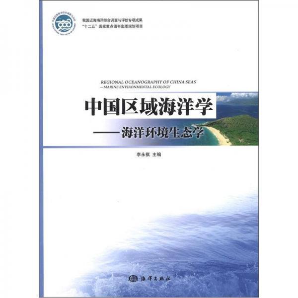 中国区域海洋学:海洋环境生态学