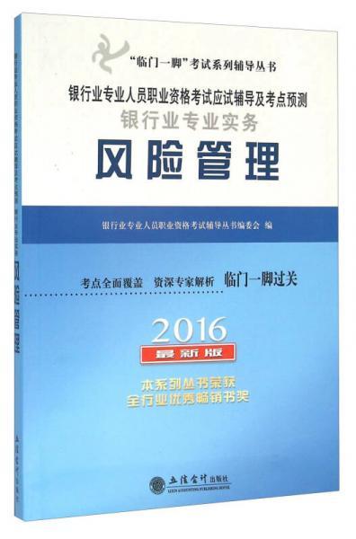 银行业专业实务风险管理(2016最新版)