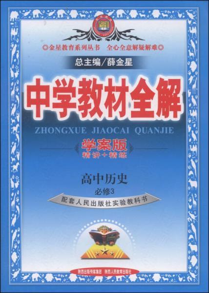 中学教材全解学案版:高中历史(必修3 人民版 2014秋)