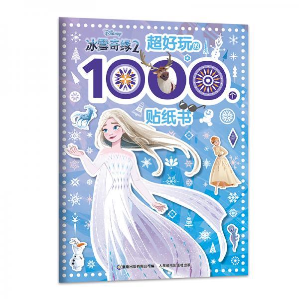 冰雪奇缘2超好玩的1000个贴纸书