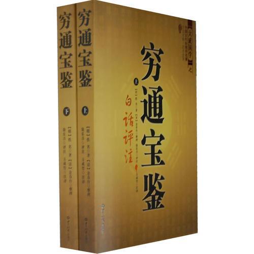 穷通宝鉴(全二册)(中国古代命理学名著、文白对照 足本全译)