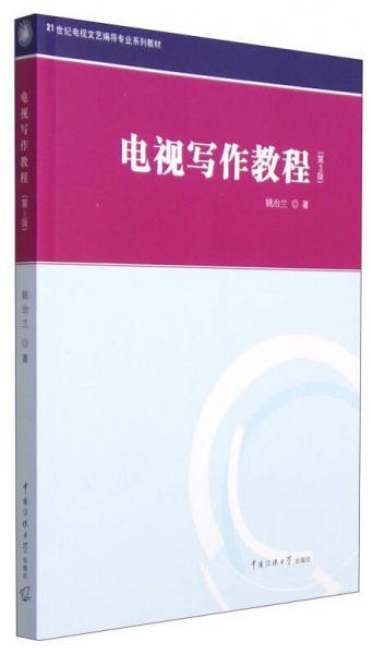 21世纪电视文艺编导专业系列教材:电视写作教程(第3版)