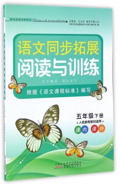 语文同步拓展阅读与训练(五年级下册人民教育教材适用)