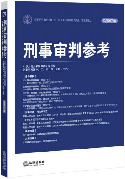 刑事审判参考(总第97集)