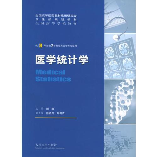 医学统计学:供8年制及7年制临床医学等专业用