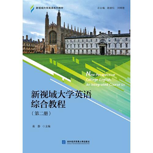 新视域大学英语综合教程(第二册)