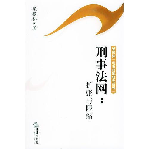 """刑事法网:扩张与限缩——梁根林""""刑事政策研究系列"""""""