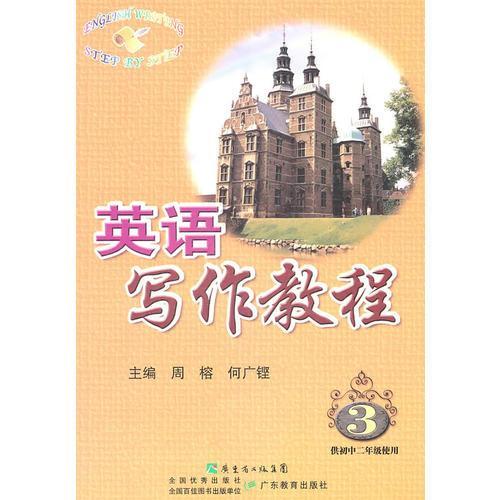 英语写作教程 3供初中二年级使用