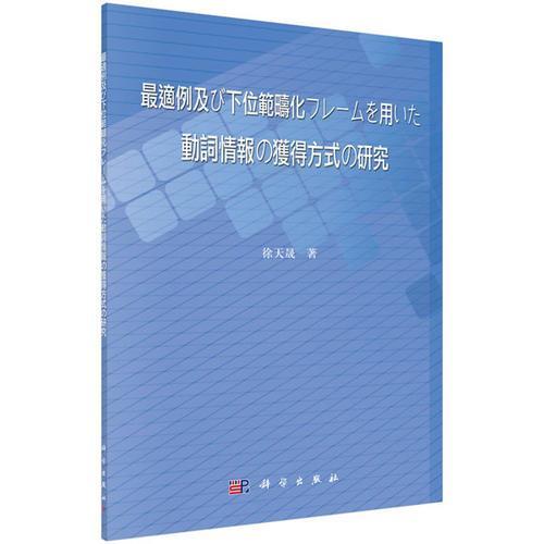 基于最适例及子范畴的动词信息自动学习方式的研究(日文版)