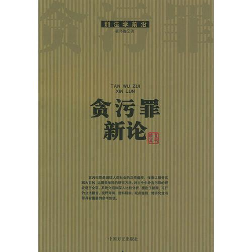 贪污罪新论——刑法学前沿