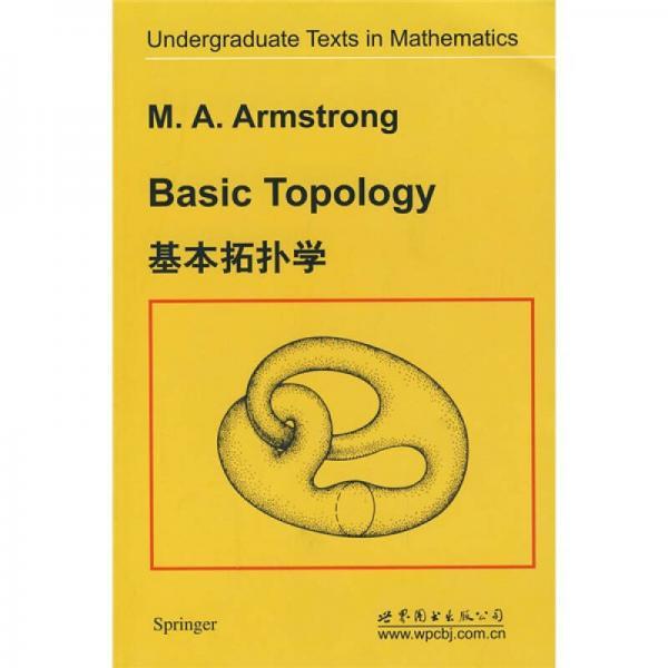 基本拓扑学