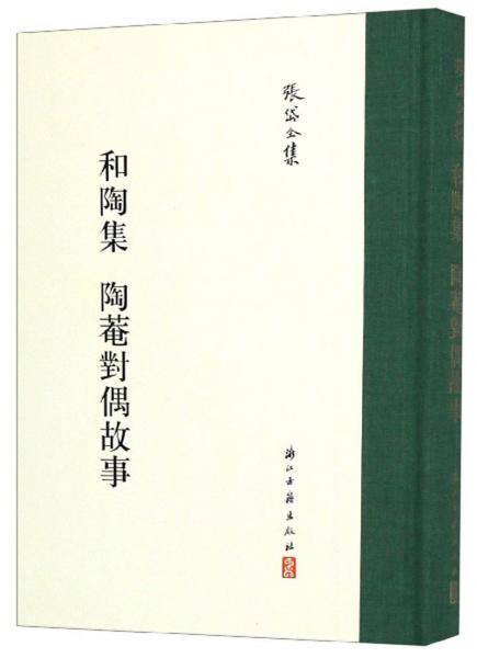 和陶集陶菴对偶故事/张岱全集