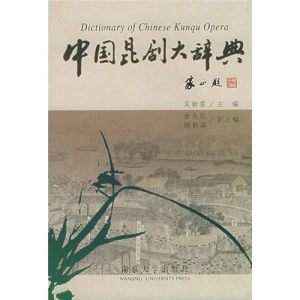 中国昆剧大辞典
