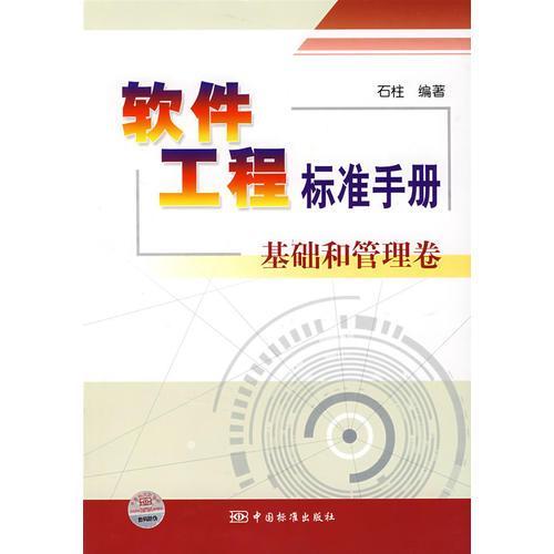 软件工程标准手册:基础和管理卷