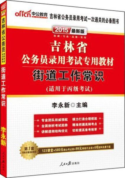 中公版·2015吉林省公务员录用考试专用教材:街道工作常识(新版 2015吉林省考)