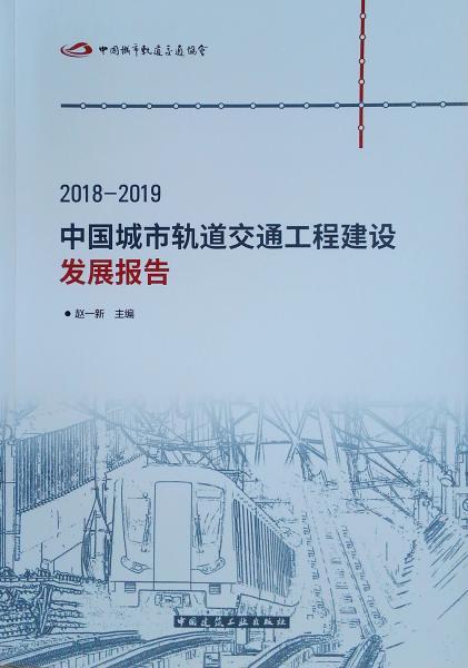 2018-2019中国城市轨道交通工程建设发展报告