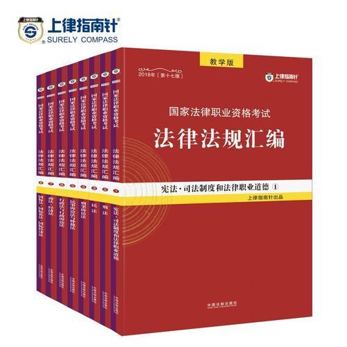 司法考试2018 2018国家法律职业资格考试法律法规汇编