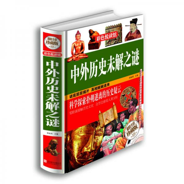 中外历史未解之谜(超值全彩珍藏版)