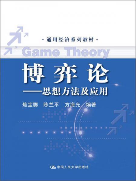 通用经济系列教材·博弈论:思想方法及应用
