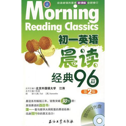 初一英语晨读经典96篇