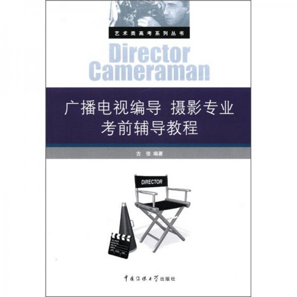 广播电视编导 摄影专业考前辅导教程