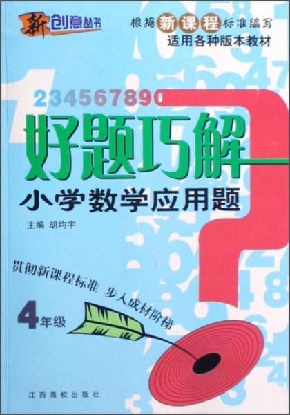 好题巧解小学数学应用题(4年级适用各种版本教材)/新创意丛书