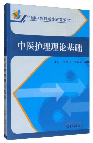中医护理理论基础/全国中医药继续教育教材