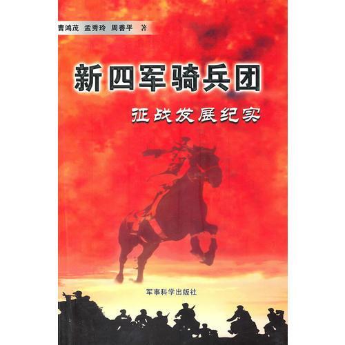 新四军骑兵团-征战发展纪实