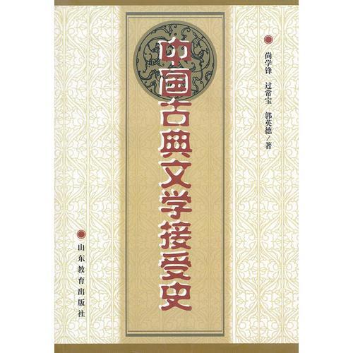 中国古典文学接受史