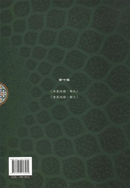 云南回族古籍典藏(第十卷)
