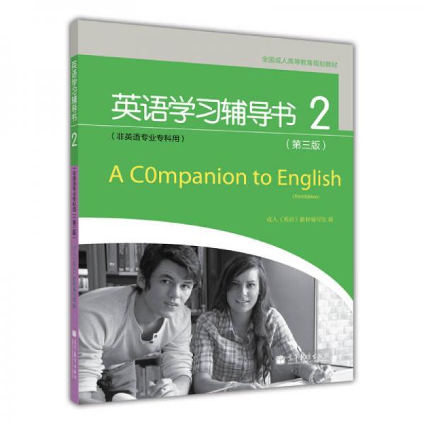 全国成人高等教育规划教材:英语学习辅导书2(第3版)(非英语专业专科用)