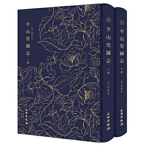 奎文萃珍------平山堂图志(全二册)      卷首附《名胜全图》百余幅版画,采用连页式绘图,雕工精美,图画细致,为清代版画代表之作。
