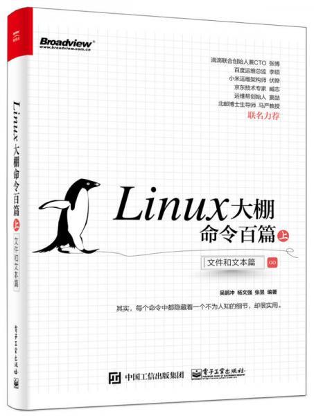 Linux大棚命令百篇(上)