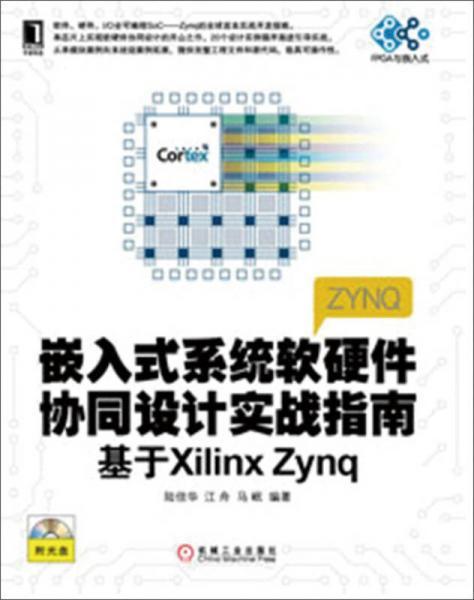 嵌入式系统软硬件协同设计实战指南