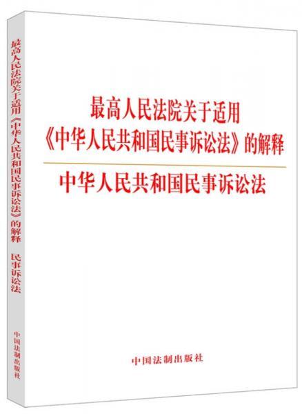 最高人民法院关于适用《中华人民共和国民事诉讼法》的解释:中华人民共和国民事诉讼法