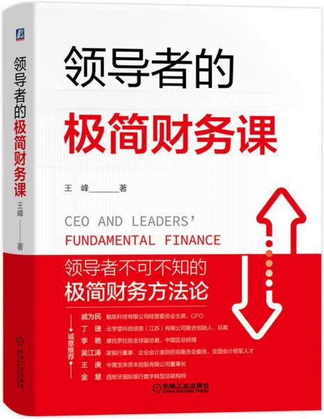 领导者的极简财务课