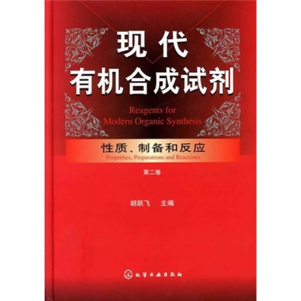 现代有机合成试剂:性质、制备和反应(第2卷)
