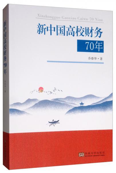 新中国高校财务70年