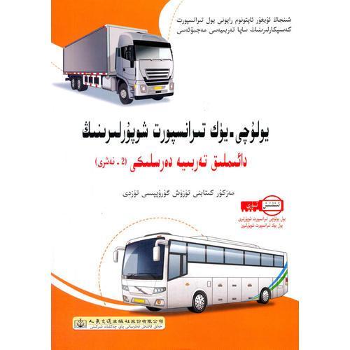 道路客货运输驾驶员继续教育培训教材(第二版)(维文版)