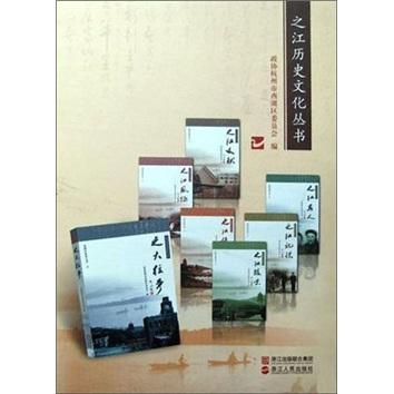之江历史文化丛书(套装全7册)