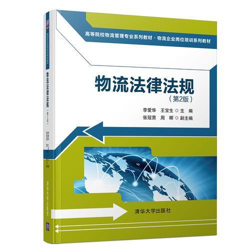 物流法律法规(第2版)