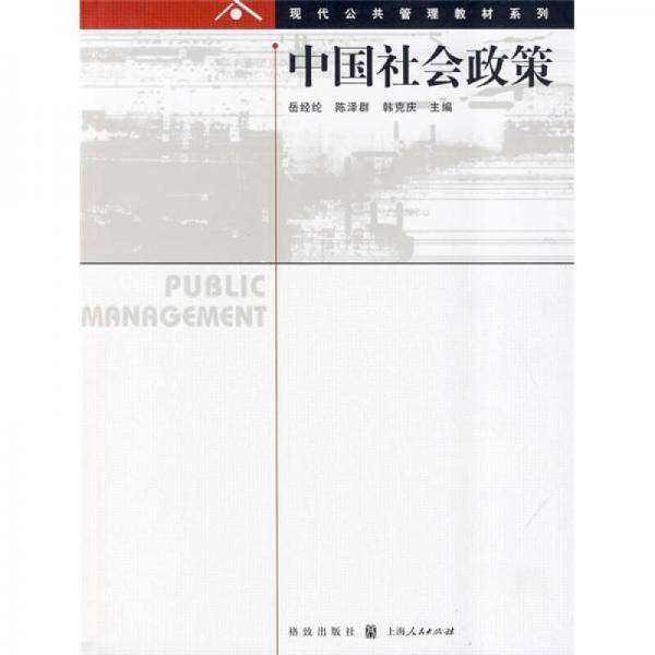 中国社会政策