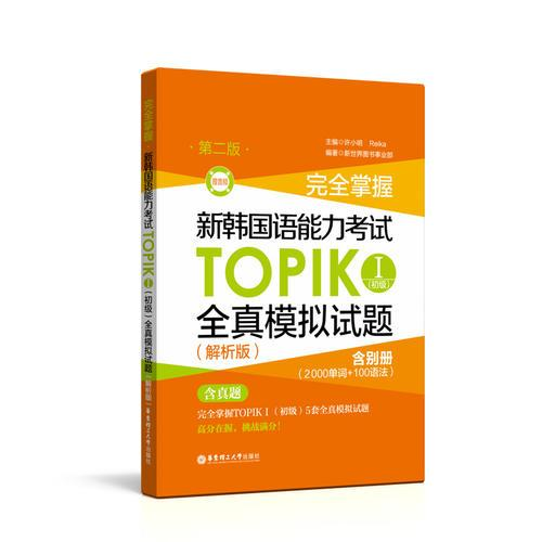 完全掌握.新韩国语能力考试TOPIKⅠ(初级)全真模拟试题(解析版.第二版.赠音频)