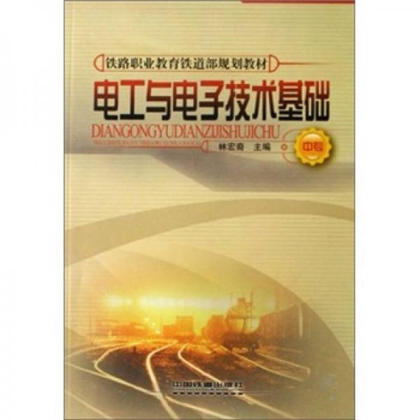 中专铁路职业教育铁道部规划教材:电工与电子技术基础