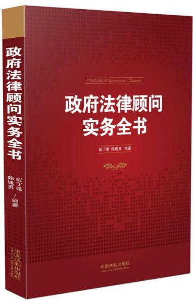 政府法律顾问实务全书