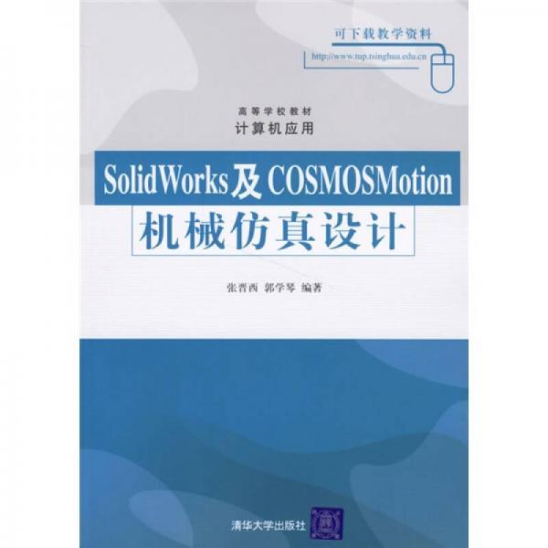 高等学校教材·计算机应用:SolidWorks及COSMOSMotion机械仿真设计