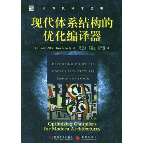 现代体系结构的优化编译器